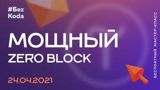 Мощный Zero Block. Бесплатный мастер-класс по Тильде