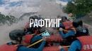 Рафтинг в Адыгее / РафтингА / КатаемВместе