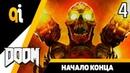 Прохождение Doom 2016 — Часть 4 Начало конца