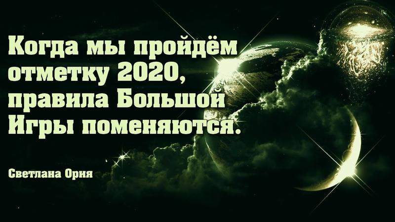 Когда мы пройдём отметку 2020 правила Большой Игры поменяются Абсолютный Ченнелинг