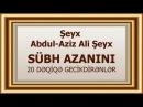 Şeyx Abdul-Aziz Ali Şeyx - Sübh azanını 20 dəqiqə gecikdirənlər