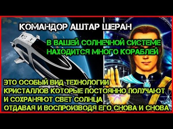 АШТАР ШЕРАН - МОЙ КОРАБЛЬ SHAN-Y-SHEA