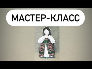 Мастер-класс по изготовлению традиционной куклы-мотанки.