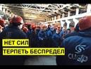 Отдайте наши деньги! Работники завода Силур взбунтовались и потребовали свою зарплату у ДНР