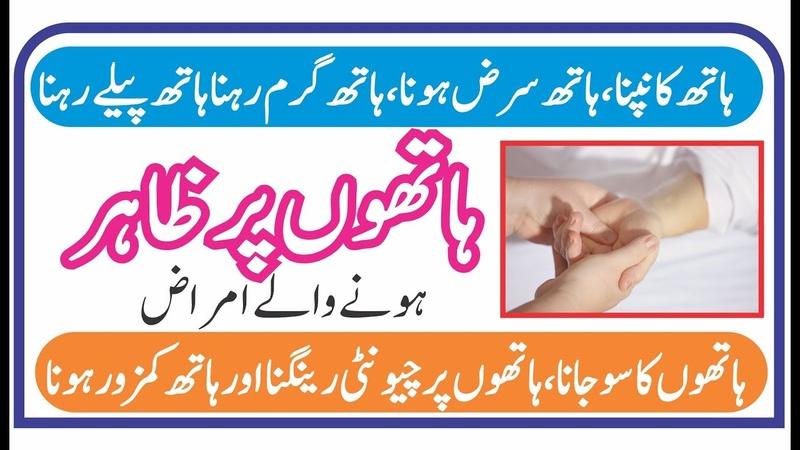 Hathon se Zahir hone wali Bemariyan ہاتھوں پر ظاہر ہونے والے امراض