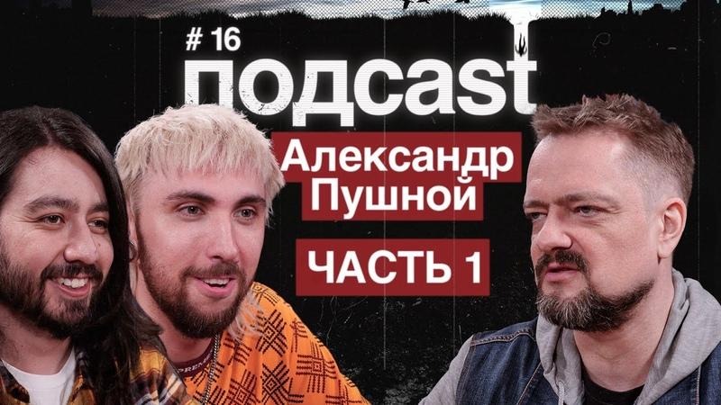 подcast ПУШНОЙ часть 1 Проблемы с полицией рок каверы космический туризм и матерные видосы