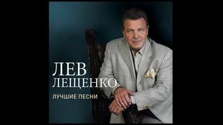 Лев Лещенко - В хоккей играют настоящие мужчины