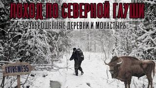 Экстремальный поход по северной глуши / Extreme trek on the northern wilderness