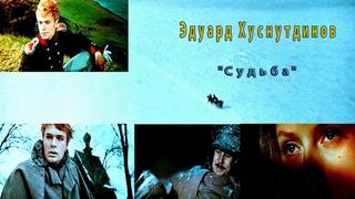 Ну очень сильная песня: Эдуард Хуснутдинов ❄ Судьба❄(ах метель судьбы хозяйка)