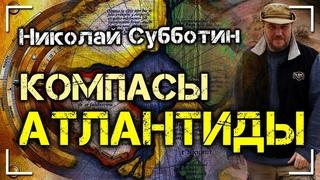 Компасы Атлантиды. Доклад Николая Субботина | Протоистория с Николаем Субботиным