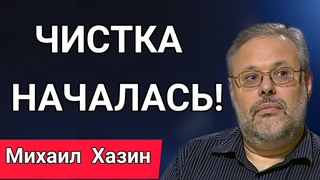 Хазин / ВОТ И ВСЁ! ПУТИН НАЧАЛ ЧИСТКУ! Греф, Чубайс, Медведев, правительство! День Политика Россия