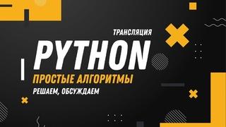 Python. Простые алгоритмы. Решаем задачи