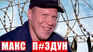 Максим Новоселов РАЗОБЛАЧЕНИЕ. Body Mania   Ставки на спорт   Тюрьма   90-ые   Артем Тарасов   Зэк