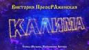 КалиMа. Виктория ПреобРАженская. 35-й Музыкальный Альбом «БЛАГА ДАРЕНИЕ».