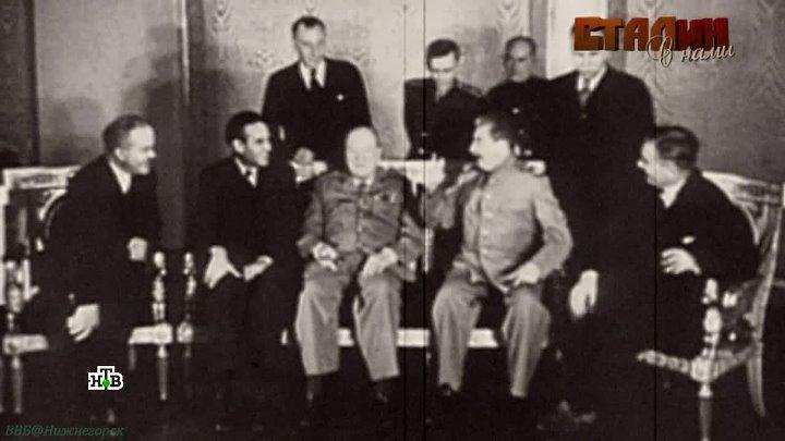 Сталин с нами 4 Сталин и Победа Познавательный история биография исследования НТВ 2013