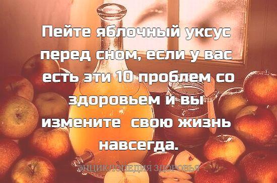 Яблочный уксус  чрезвычайно эффективный ингредиент с множеством