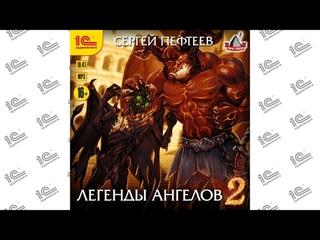Легенды ангелов 2 (Сергей Пефтеев). Читает Андрей Новокрещенов_demo
