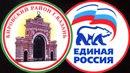 Личный фотоальбом Единаи-России Кировский-Район-Г-Казани