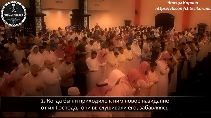 Абу Аус - Сура 21 аль-Анбияъ (Пророки), аяты (1-6)
