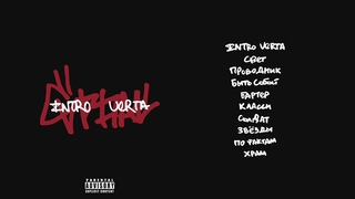 CVPITAL – Intro Verta [Full Album, 2020]