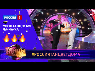 Челлендж #РоссияТанцуетДома — Дава и Дарья Палей — Россия 1