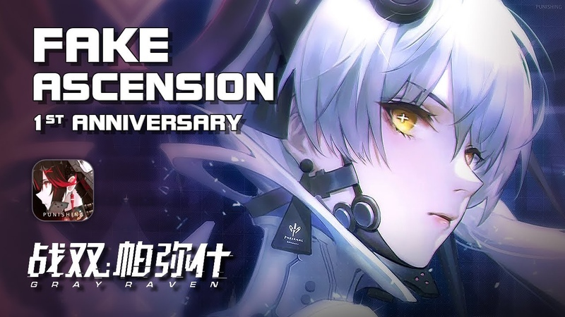 Punishing Gray Raven - Fake Ascension - 1st Anniversary Trailer - Mobile - F2P - CN