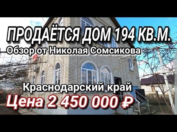ПРОДАЕТСЯ ДОМ ЗА 2 450 000 РУБЛЕЙ В КРАСНОДАРСКОМ КРАЕ КАВКАЗКИЙ РАЙОН