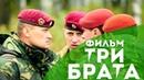 Новый Крутой Боевик ТРИ БРАТА фильм. ЛУЧШИЕ РУССКИЕ ФИЛЬМЫ HD 2017