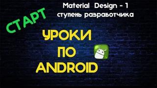 Что должен знать android разработчик Что должен знать андроид разработчик Что нужно знать для разраб