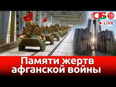 Митинг реквием на Острове слез в честь 30 летия вывода советских войск из Афганистана СТРИМ