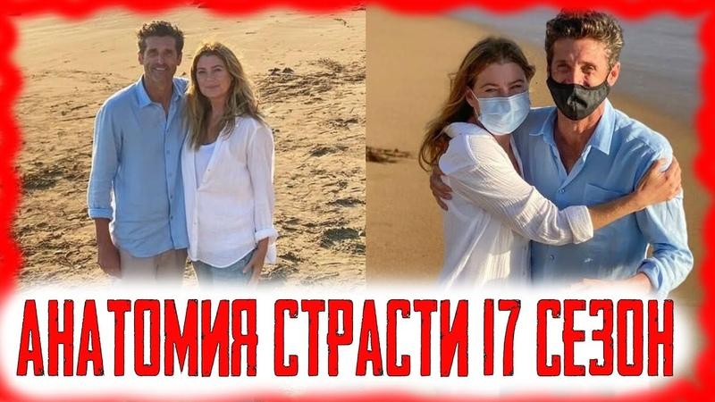 Анатомия страсти 17 сезон 1 серия Grey's Anatomy season 17