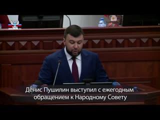 Денис Пушилин выступил с ежегодным обращением к Народному Совету