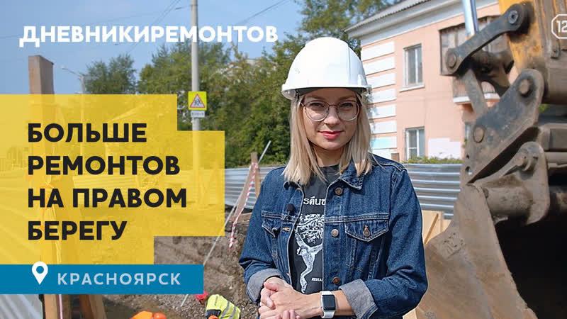 Еще больше ремонтов на правом берегу Красноярска