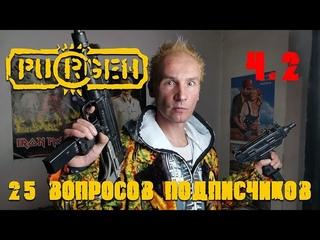 Руслан Пурген/25 вопросов подписчиков ч.II