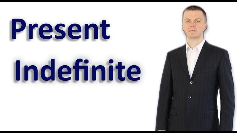 Present Indefinite - краткое объяснение