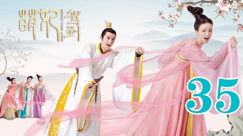 萌妃驾到 35丨Mengfei Comes Across 35(主演:金晨/Gina 汪东城/Jiro Wang)