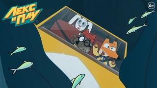 Мультфильм Лекс и Плу: Космические таксисты - 11  серия HD