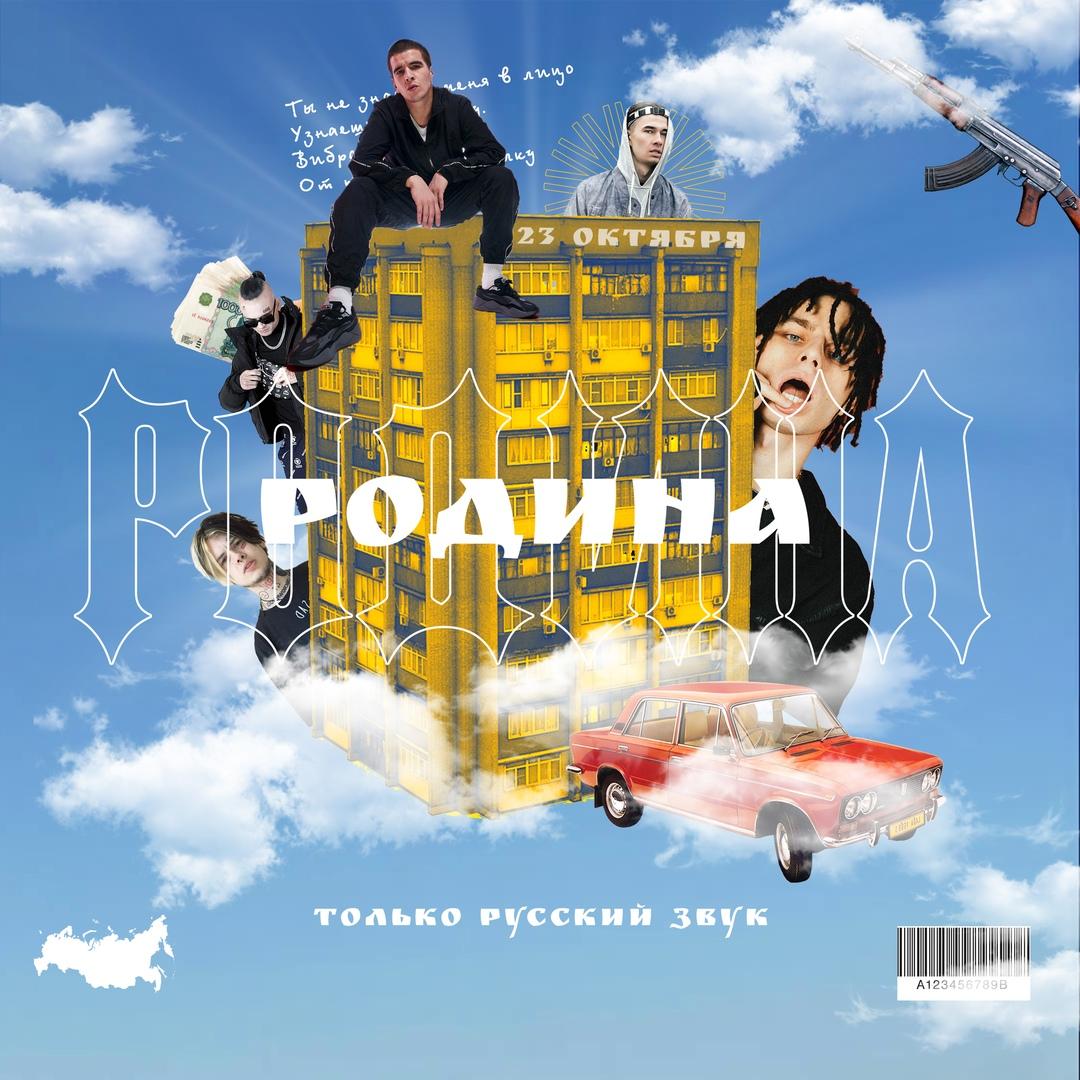 Афиша Владивосток РОДИНА / 23.10 / UNIQUE