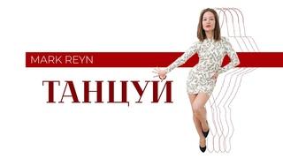 MARK REYN  - Танцуй (New version) (Official Music Video)